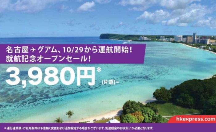香港エクスプレスが2017年10月に中部~グアム便を就航するのを記念してセールを開催