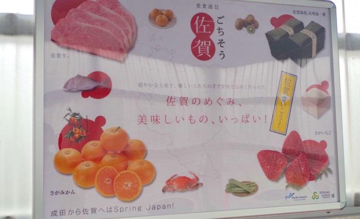 春秋航空日本(Spring Japan)の就航地の佐賀県・広島県の魅力を伝えるポスターが成田空港第2・第3の連絡通路に掲示