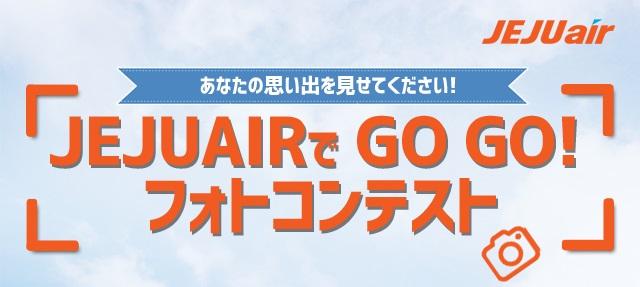 フォトコンテスト「JEJU AIR de GOGO」の案内
