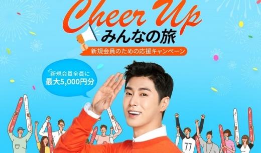 LCCチェジュ航空の「Cheer Up チェジュ航空、Cheer Up みんなの旅!」キャンペーンの案内