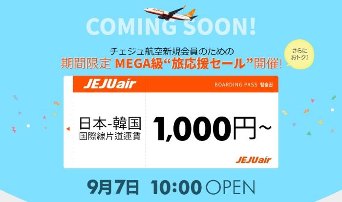2017年9月7日午前10時から片道1,000円~の「期間限定メガ旅応援セール」を開催