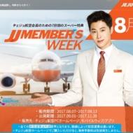 LCCチェジュ航空の2017年8月7日から開催の「JJ MEMBER'S WEEK」の案内