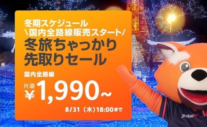 2017年8月21日開催のジェットスター・ジャパンの「冬旅ちゃっかり先取りセール」