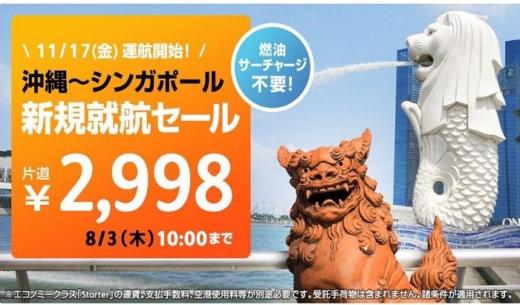 LCCジェットスター・アジア航空の2017年8月2日から開催の「沖縄~シンガポール新規就航セール」の案内