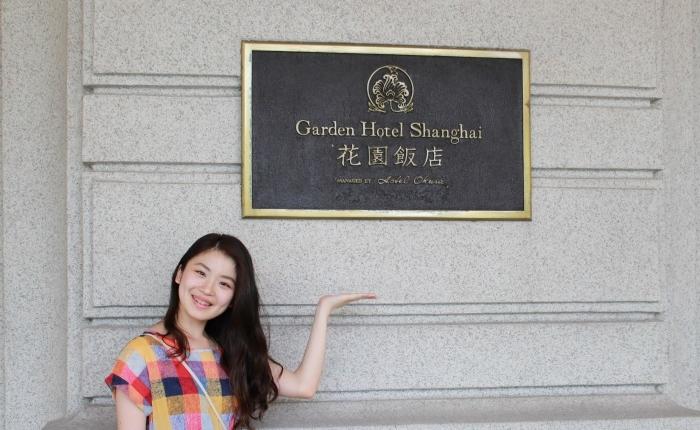 憧れの5つ星ホテルがリーズナブルに宿泊できる中国・上海の「オークラガーデンホテル上海(花園飯店上海)」