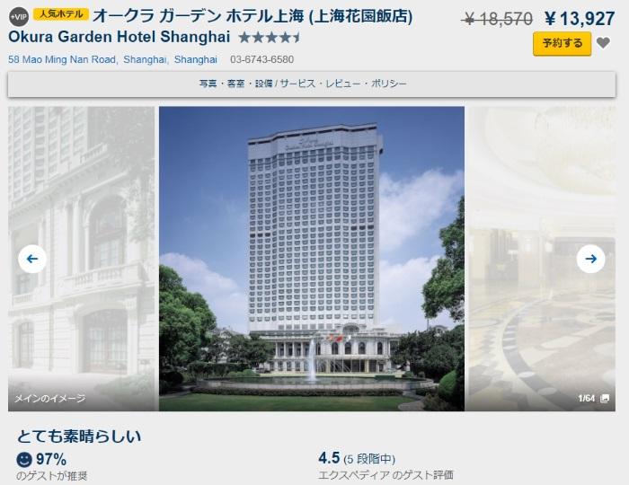 5つ星ホテル「オークラガーデンホテル上海」がお得な価格で宿泊できる(エクスペディアより)