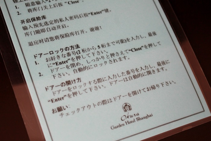 館内は日本語表記対応で安心