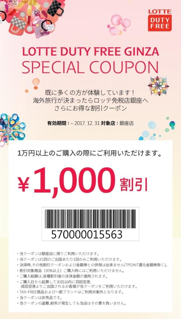 ロッテ免税店銀座のLCC STYLE読者限定の割引クーポン