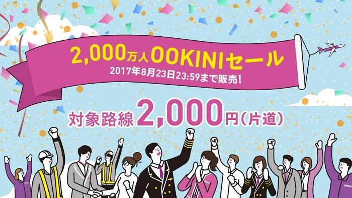 2017年8月21日開催のピーチ・アビエーションの「2,000万人OOKINIセール」