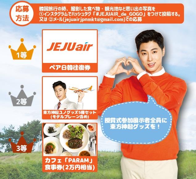 韓国旅行の思い出写真を投稿するとペア航空券や東方神起ユノのオリジナルグッズなどが当たる!