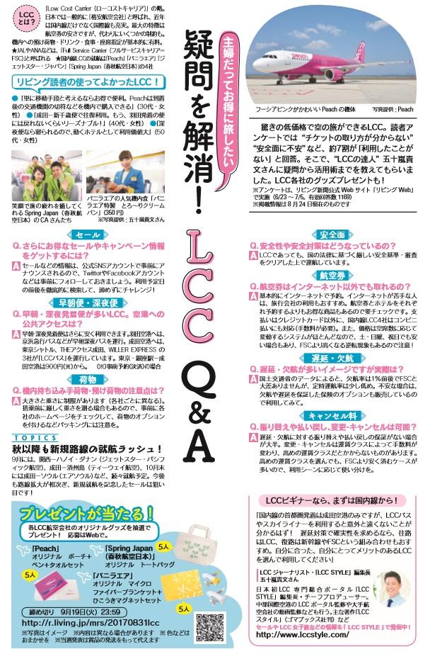 「リビング新聞」でLCC特集を掲載