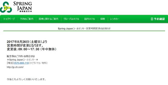 春秋航空日本からのコールセンター営業時間変更の案内