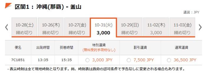 チェジュ航空の那覇~釜山線は既に販売中(公式HPより)