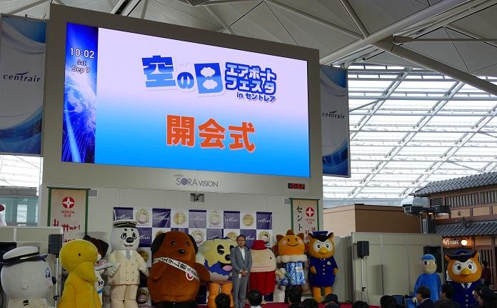 多くのキャラクター達も参加した開会式