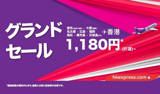 香港エクスプレスが2017年9月19日から開催する片道1,180円~の「グランドセール」の案内