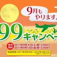 春秋航空と春秋航空日本(Spring Japan)が2017年9月9日から999キャンペーンセールを開催中