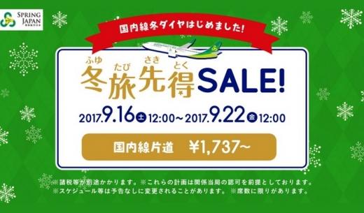 春秋航空日本(Spring Japan)の冬旅先得SALEの案内