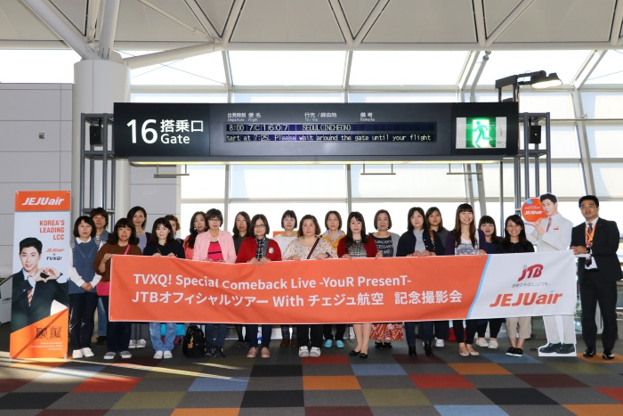 中部国際空港セントレアをチェジュ航空で出発する東方神起のファンミーティングのJTBツアーの参加者