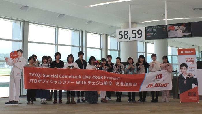 福岡空港からのオフィシャルツアー参加者