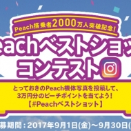 ピーチ・アビエーション「Peachベストショットコンテスト」
