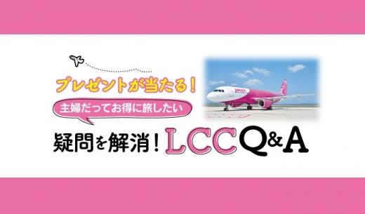 サンケイリビング新聞社の「リビング新聞」の2017年8月31日配布号でLCC STYLE編集長五十嵐貴文とコラボしたLCC特集を掲載