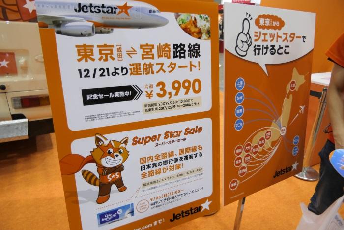 12月に新規就航する成田~宮崎線などをPR