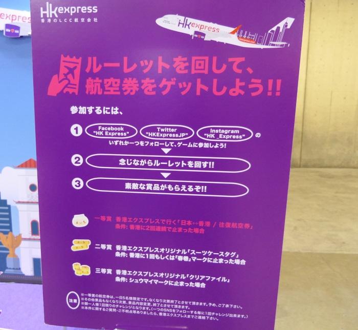 香港エクスプレスのSNS登録がゲーム参加条件・航空券などが当たる