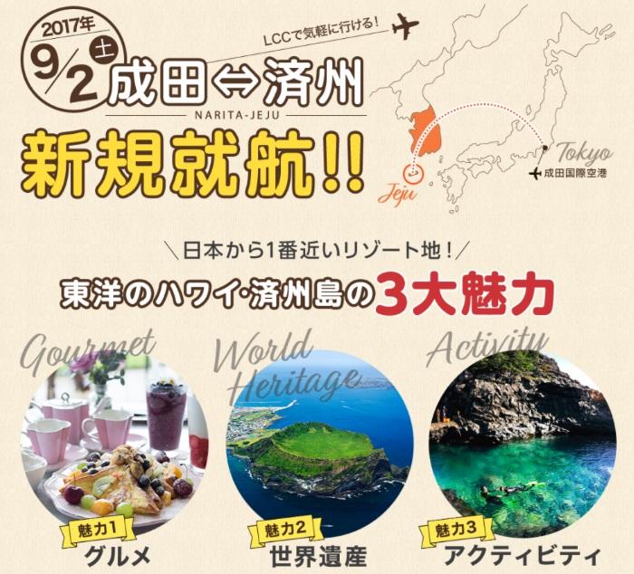 ティーウェイ航空が成田~済州線に新規就航