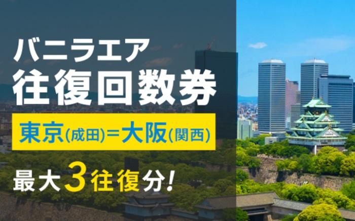 注目は成田~関西の平日回数券
