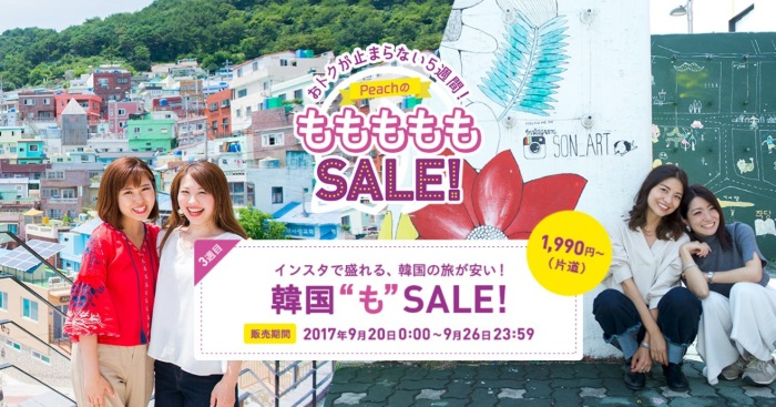 """3週目は「韓国""""も""""SALE!」"""