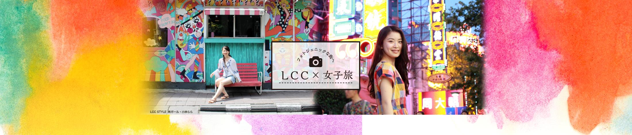 LCC×女子旅