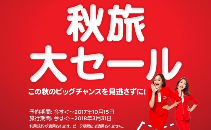 2017年10月2日より開催中のエアアジアグループの「秋旅大セール」