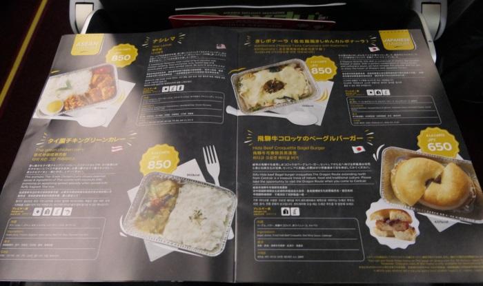 エアアジア・ジャパンの機内食メニューその1(事前予約制の商品)