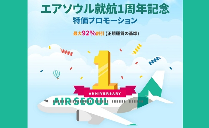 エアソウルの就航1周年記念セールの案内