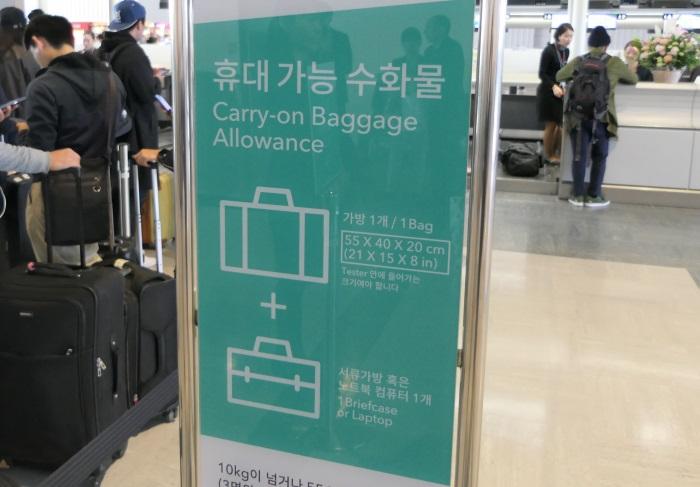 エアソウルの機内持ち込み手荷物の制限について