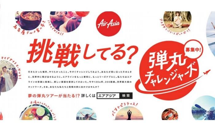 エアアジアの「弾丸チャレンジャーズ」キャンペーン