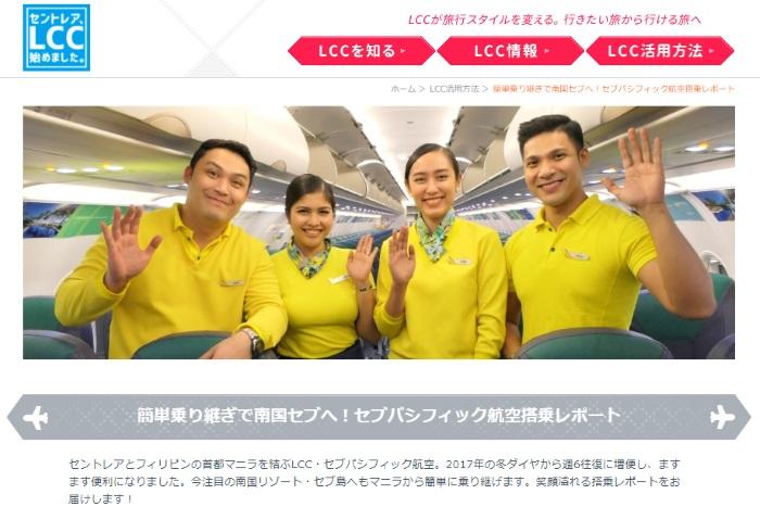 セブパシフィック航空の中部~マニラのフライトレポートを掲載