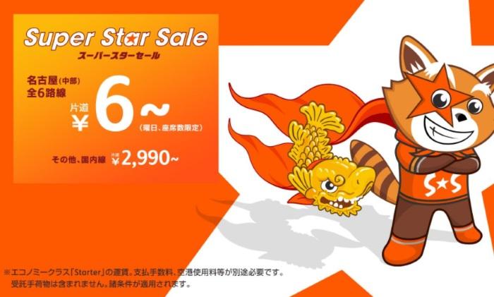 ジェットスター・ジャパンの名古屋発着6路線が片道6円~で販売する「スーパースターセール」の案内