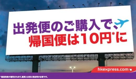 2017年10月24日開始の香港エクスプレスの往復予約で帰国便10円キャンペーンの案内