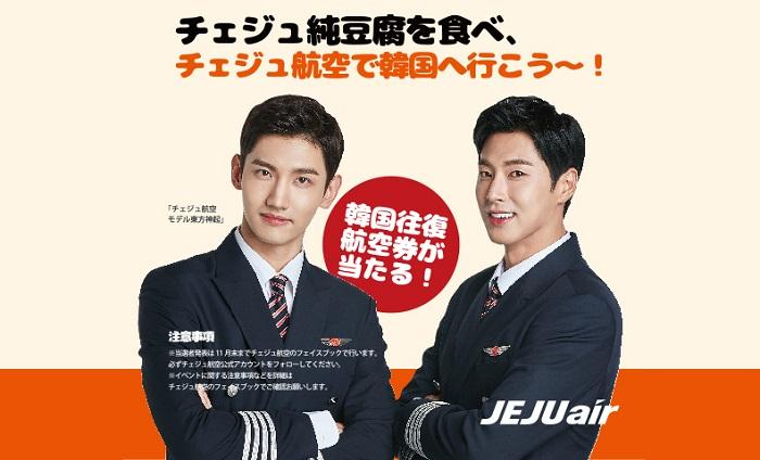 東方神起がイメージモデルを務める韓国のLCCチェジュ航空が東京純豆腐とコラボ