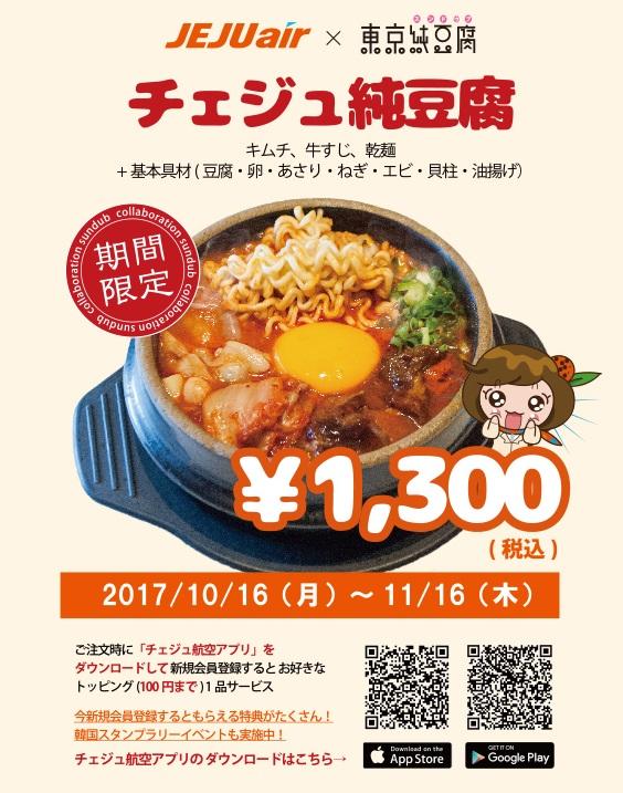 チェジュ航空と東京純豆腐の期間限定コラボメニュー「チェジュ純豆腐」(1,300円)