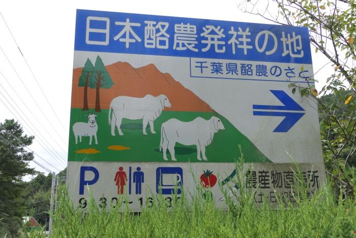 日本の酪農発祥の地「千葉県酪農のさと」の看板