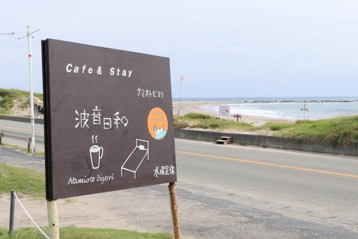 千葉県南房総市のビーチの目の前にある「波音日和」