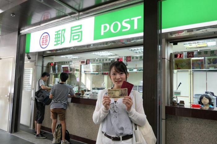 台北駅構内の郵便局は手数料無料で両替できる