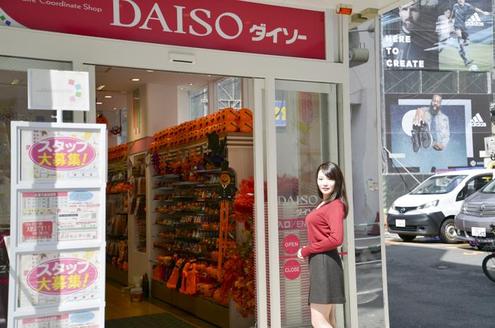 「ザ・ダイソー 渋谷センター街店」へ