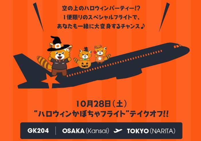 10月28日(土)の関西→成田線が特別な「ハロウィンかぼちゃフライト」に