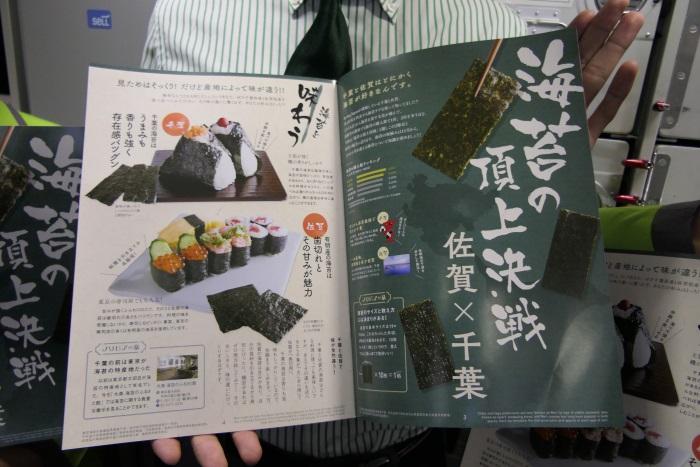 特集記事は千葉県と佐賀県の「海苔の頂上決戦」