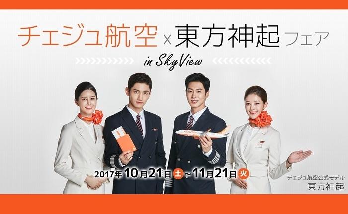 2017年10月21日より関西空港展望ホールスカイビューで行われる「チェジュ航空×東方神起フェア」の案内