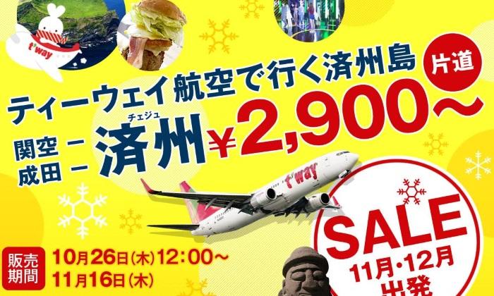 ティーウェイ航空の済州~成田・関西線のセールの案内