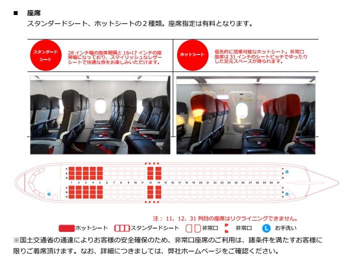 エアアジア・ジャパンの座席について